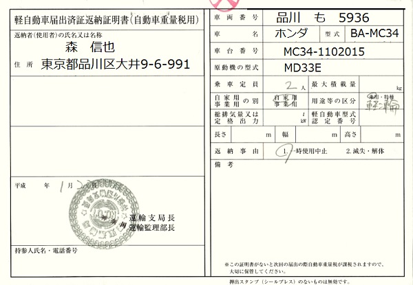 軽二輪の廃車手続き方法(排気量1...