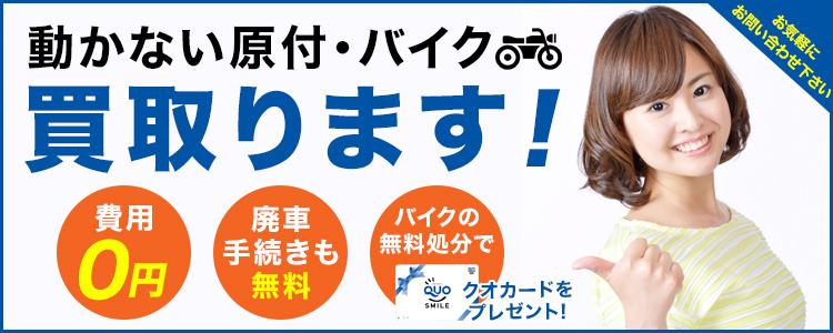 川崎市お得な原付バイク廃車|廃車バイクも売れて廃車費用0円