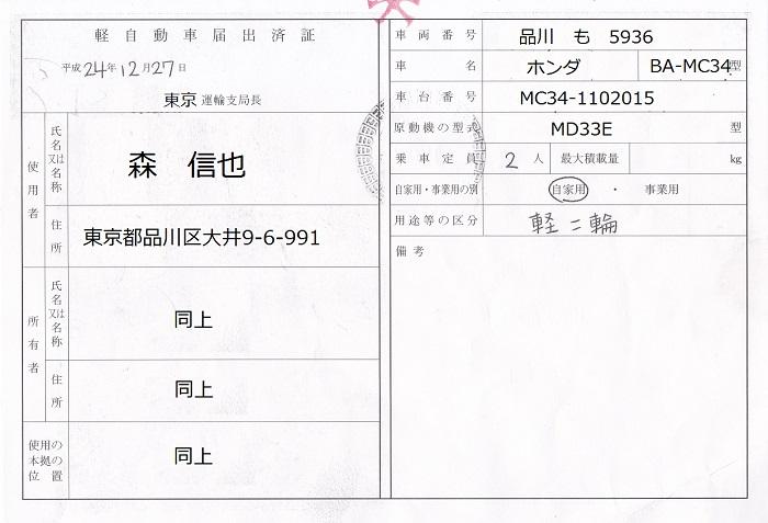 軽二輪(排気量126~250)の廃車手...