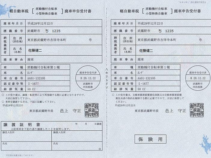 ccバイクの廃車証明書の再発行/紛失について。 …