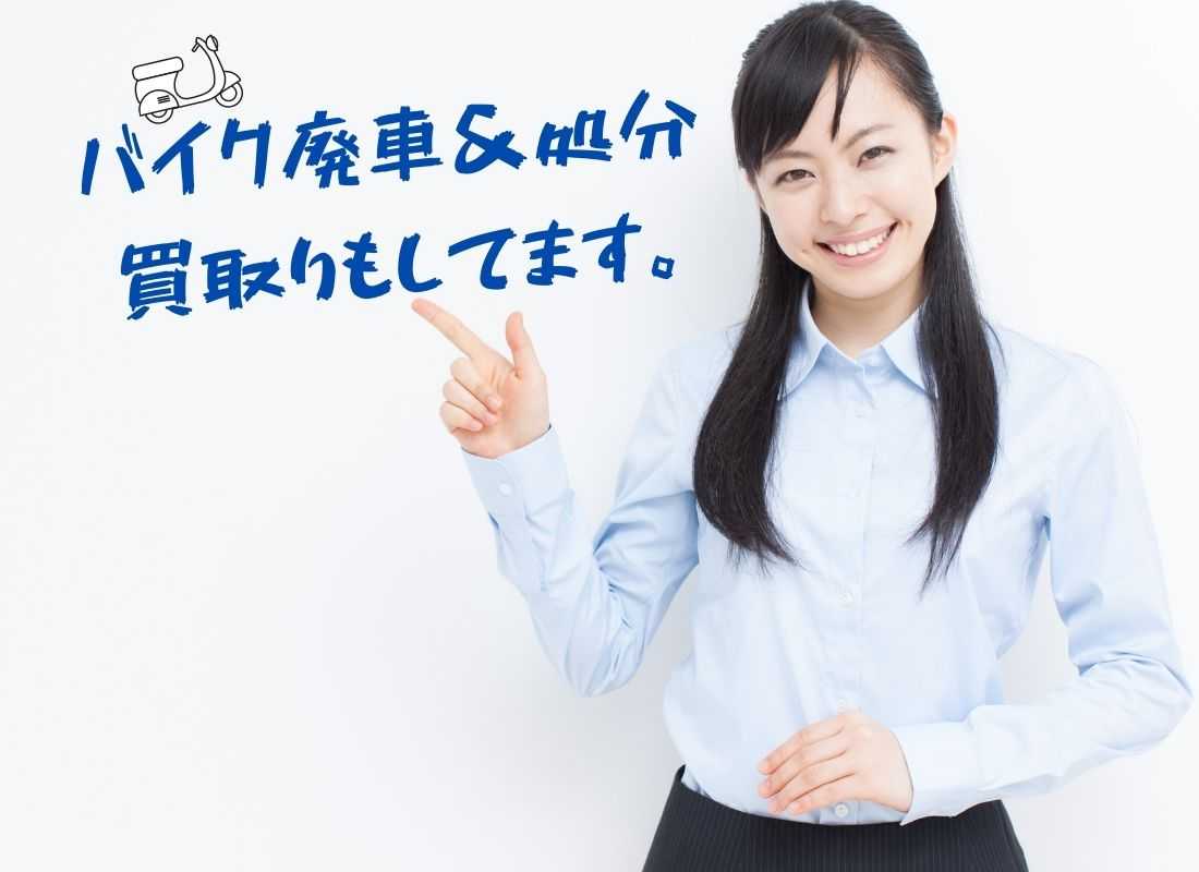 川崎市多摩区|原付・バイク廃車、買取、処分、5000円買取もあります。