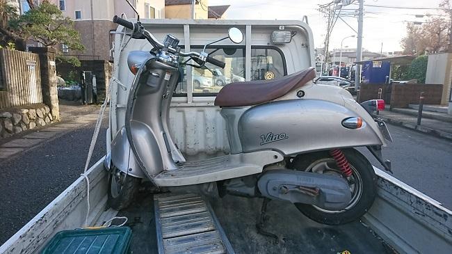 ヤマハビーノ買取、無料廃車手続き