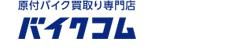 バイクコム川崎