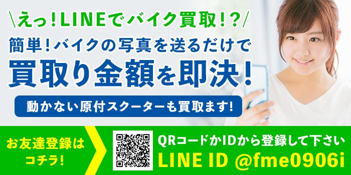 LINEでの買取り査定